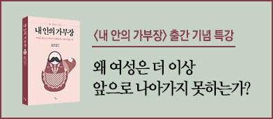 <내 안의 가부장> 출간 기념 특강(4/11) - 3/18