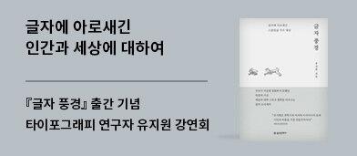 알라딘 인문학 스터디 <글자 풍경> 저자 강연회(4/7) - 3/18