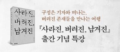 알라딘 인문학 스터디 <사라진, 버려진, 남겨진> 저자 강연회(3/26) - 3/19