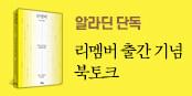 <리멤버> 출간 기념 북토크 - 첫번째 기억'