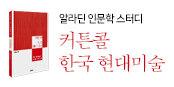 인문학 스터디 <커튼콜 한국 현대미술> 저자 강연회'
