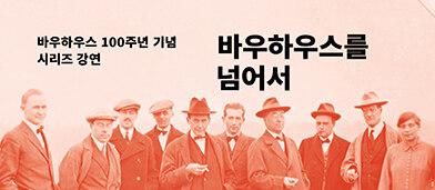 바우하우스 100주년 기념 강연(5/29) - 5/14