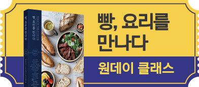 <빵, 요리를 만나다> 원데이 클래스(5/29) - 5/22
