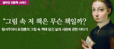 알라딘 인문학 스터디 <혼자 남은 밤, 당신 곁의 책> 저자 강연회(5/27) - 5/13