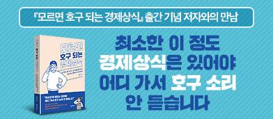 <모르면 호구 되는 경제상식> 저자와의 만남(5/27) - 5/20