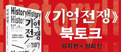 <기억전쟁> 임지현X정희진 북토크(5/23) - 5/16