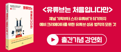 <유튜브는 처음입니다만> 저자 강연회(5/27) - 5/20