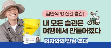 <내 모든 습관은 여행에서 만들어졌다> 김민식 PD와의 만남(6/9) - 5/22