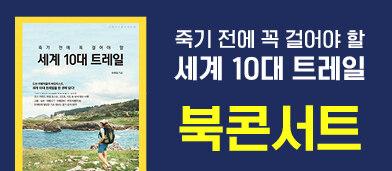 <세계 10대 트레일> 북콘서트(6/2) - 5/22