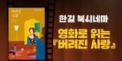 <나쁜 사랑 3부작> 출간 기념 저자 북토크