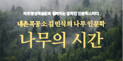 <나무의 시간> 저자 강연회