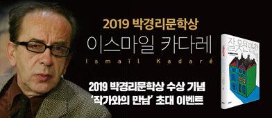 <잘못된 만찬> 이스마일 카다레 작가와의 만남(10/22) - 10/15