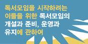 <독서모임 꾸리는 법> 저자 강연회