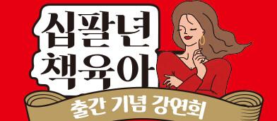 <십팔년 책육아> 출간 기념 강연회(11/7) - 10/22