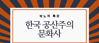 박노자의 한국 공산주의 문화사 7강(11/3) - 10/22