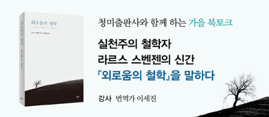 <외로움의 철학> 역자 강연회(10/28) - 10/22