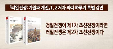 <러일 전쟁 1, 2> 저자 강연회(11/6) - 10/22