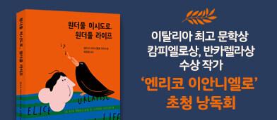 <원더풀 이시도로, 원더풀 라이프> 작가 초청 낭독회(10/24) - 10/22