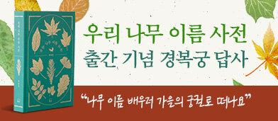 <우리 나무 이름 사전> 박상진 저자 경복궁 답사(10/30) - 10/17