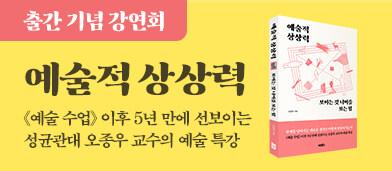 <예술적 상상력> 저자 강연회(1/22) - 1/13