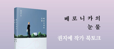 <베로니카의 눈물> 저자 북토크(1/26) - 1/7