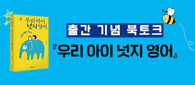 <우리 아이 넛지 영어> 출간 기념 북토크(2/2) - 1/22