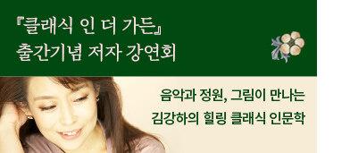 <클래식 인 더 가든> 저자 강연회(2/9) - 1/22