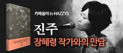 <진주> 장혜령 작가와의 만남(1/26) - 1/13