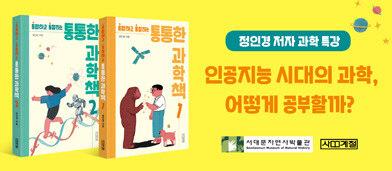 <통합하고 통찰하는 과학책> 저자 과학 특강(2/7) - 1/16