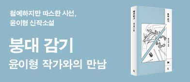 <붕대 감기> 윤이형 작가와의 만남(2/6) - 1/22