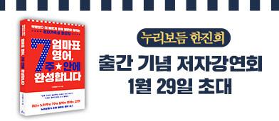 <엄마표 영어, 7주 안에 완성합니다> 저자 강연회(1/22) - 1/16