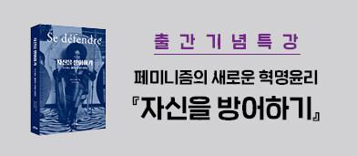 <자신을 방어하기> 윤김지영 역자 특강(2/2) - 1/16