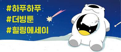 <하푸하푸, 네가 있어서 즐거운 일이..> 작가와의 만남(1/26) - 1/16