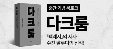 <다크룸> 역자 강연회(1/28) - 1/22