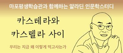 인문학 스터디 <카스테라와 카스텔라 사이> 저자 강연회(2/3) - 1/22