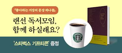 <좋아하는 거장의 문장 하나쯤> 랜선 독서모임(6/7) - 4/27