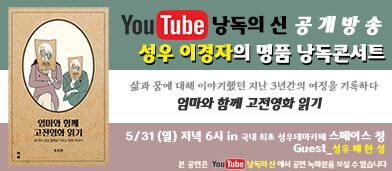 <엄마와 함께 고전영화 읽기> 낭독콘서트(5/28) - 5/11