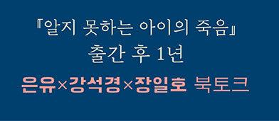 <알지 못하는 아이의 죽음> 출간 1주년 북토크(6/8) - 5/18