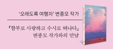 <함부로 사랑하고 수시로 떠나다> 작가와의 만남(6/8) - 5/20