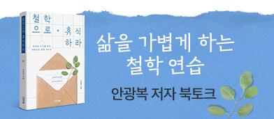 <철학으로 휴식하라> 작가 북토크(6/3) - 5/27
