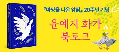 <마당을 나온 암탉> 윤예지 화가 북토크(7/12) - 6/10