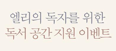 <홍보가 아니라 소통입니다> 북토크(7/31) - 6/12