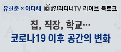 알라디너TV X 을유문화사 - <공간이 만든 공간> 유현준 편(7/23) - 6/24