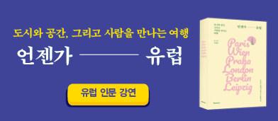 <언젠가 유럽> 저자 강연회(7/7) - 6/26