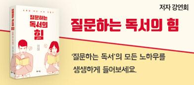 <질문하는 독서의 힘> 저자 강연회(7/9) - 7/1
