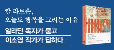 알라디너TV X 알에이치코리아 - <칼 라르손, 오늘도 행복을...> 이소영 편(7/12) - 7/3