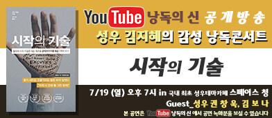 <시작의 기술> 감성 낭독 콘서트(7/16) - 7/3