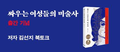 <싸우는 여성들의 미술사> 저자 김선지 북토크(7/24) - 7/14