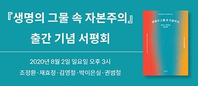 <생명의 그물 속 자본주의> 출간 기념 서평회(7/30) - 7/15