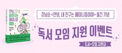 <안녕, 내 친구는 페미니즘이야> 독서 모임 지원 이벤트(8/16) - 7/16